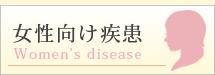 女性向け疾患