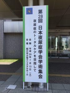 第28回日本夜尿症学会学術集会