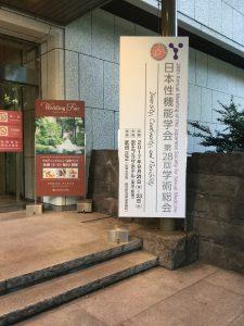日本性機能学会第28回学術総会