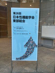 第28回日本性機能学会東部総会