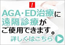 AGA・ED治療に遠隔診療がご使用できます。