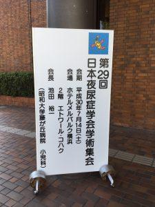 第29回日本夜尿症学会学術集会