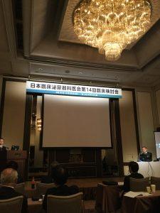 日本臨床泌尿器科医会 第14回臨床検討会