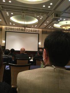 第29回日本性機能学会東部総会
