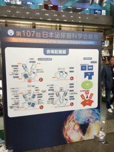 第107回日本泌尿器科学会総会