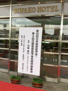 第30回日本夜尿症学会・第4回日韓夜尿症学会