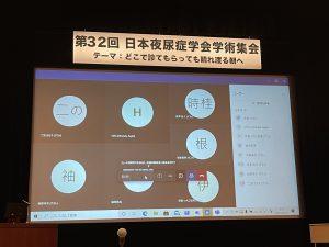 第32回日本夜尿症学会学術集会